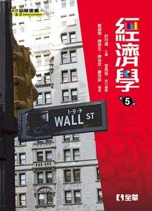 經濟學, 5/e-cover