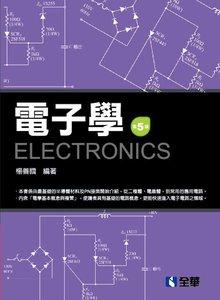 電子學, 5/e (精裝本)-cover