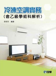 冷凍空調實務 (含乙級學術科解析)(2019最新版)-cover