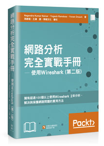 網路分析完全實戰手冊 ─ 使用 Wireshark, 2/e (Network Analysis using Wireshark 2 Cookbook, 2/e)-cover