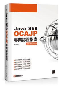 Java SE8 OCAJP 專業認證指南-cover