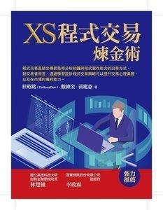 XS程式交易煉金術-cover