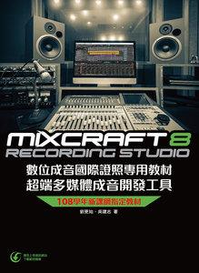Mixcraft 8 數位成音國際證照專用教材  超端多媒體成音開發工具-cover