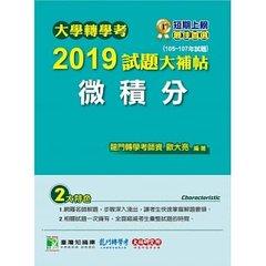 大學轉學考 2019 試題大補帖【微積分】(105~107年試題)-cover
