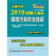 公職考試 2019 試題大補帖【環境污染防治技術】103~107年試題-cover