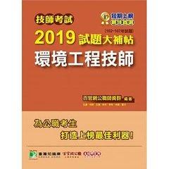 技師考試 2019 試題大補帖【環境工程技師】(102~107年試題)-cover