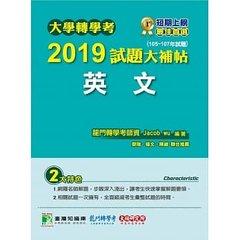 大學轉學考 2019 試題大補帖【英文】(105~107年試題)-cover