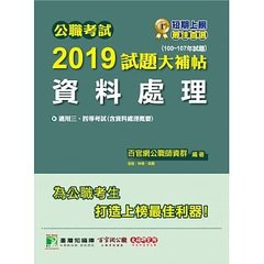 公職考試 2019 試題大補帖【資料處理】(100~107年試題)-cover