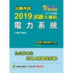 公職考試 2019 試題大補帖【電力系統】(102~107年試題)-cover