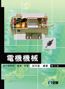 電機機械, 6/e (含升研究所、高考、特考)-cover