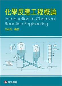 化學反應工程概論-cover