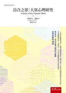 烏合之眾:大眾心理研究-cover