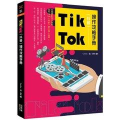 Tik Tok(抖音)操作攻略手冊-cover