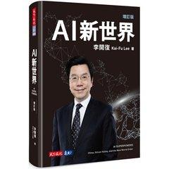 AI 新世界 (增訂版)-cover