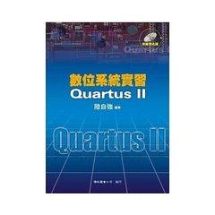 數位系統實習 Quartus II (第二版)-cover