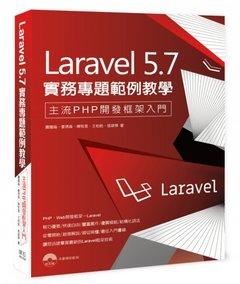 Laravel 5.7 實務專題範例教學:主流 PHP 開發框架入門-cover