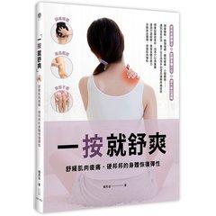 一按就舒爽:舒緩肌肉痠痛,硬邦邦的身體恢復彈性-cover