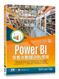 Power BI 零售大數據分析應用-cover