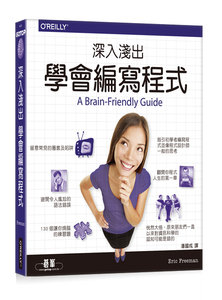 深入淺出學會編寫程式 (Head First Learn to Code: A Learner's Guide to Coding and Computational Thinking)-cover