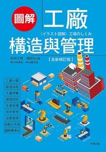 圖解工廠構造與管理【全新修訂版】-cover