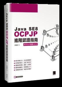 Java SE8 OCPJP 進階認證指南-cover