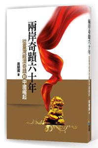 兩岸奇蹟六十年:從臺灣經濟奇蹟到中國崛起-cover