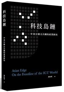 科技島鏈:中美日韓台共構的產業新局-cover