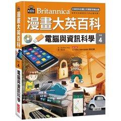 漫畫大英百科【科技4】:電腦與資訊科學-cover