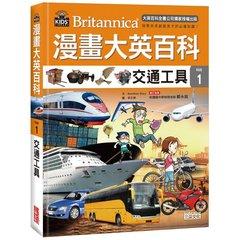 漫畫大英百科【科技1】:交通工具-cover
