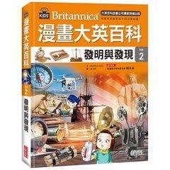 漫畫大英百科【科技2】:發明與發現-cover