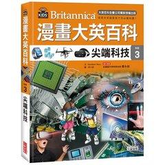 漫畫大英百科【科技3】:尖端科技-cover