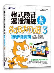程式設計邏輯訓練超簡單 -- Scratch 3 初學特訓班 (附330分鐘影音教學/範例檔)-cover
