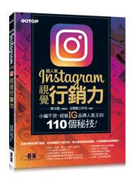 超人氣 Instagram 視覺行銷力:小編不哭,經營 IG品牌人氣王的 110個秘技!-cover