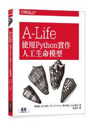 A-Life|使用 Python 實作人工生命模型-cover