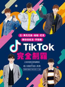 TikTok(抖音)完全制霸:云、黃氏兄弟、柏榕、尼克 教你技術流、手勢舞-cover