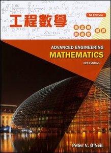 工程數學 (O'Neil, 8/e)(SI Edition)-cover