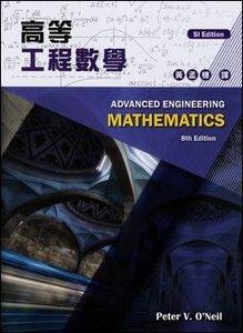 高等工程數學 (O'Neil, 8/e)(SI Edition)