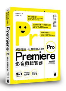 網路行銷、社群經營必會!Premiere Pro 影音剪輯實務-cover