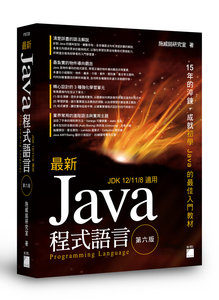 最新 Java 程式語言, 6/e (JDK12/11/8適用)-cover