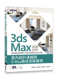 3ds Max 2018~2019 室內設計速繪與 V-Ray 絕佳亮眼展現-cover