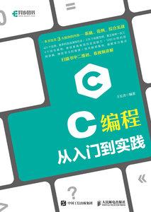 C編程從入門到實踐-cover