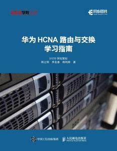 華為HCNA路由與交換學習指南-cover