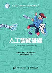 人工智能基礎——青少年人工智能技術水平測試專用教材(1)-cover