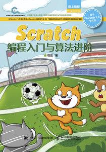 Scratch 編程入門與算法進階-cover