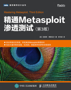 精通 Metasploit 滲透測試, 3/e (Mastering Metasploit : Take your penetration testing and IT security skills to a whole new level with the secrets of Metasploit, 3/e)-cover