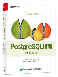 PostgreSQL 指南:內幕探索-cover