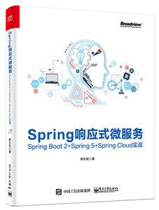 Spring 響應式微服務:SpringBoot2 + Spring5 + SpringCloud 實戰-cover
