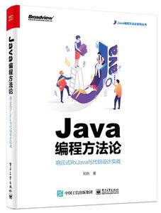 Java 編程方法論:響應式 RxJava 與代碼設計實戰-cover