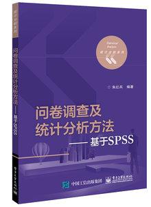 問捲調查及統計分析方法——基於SPSS-cover