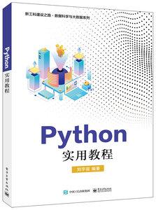 Python實用教程-cover